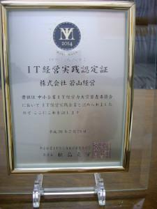 経営力大賞記念品②
