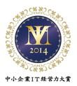 IT経営力大賞2014ロゴ