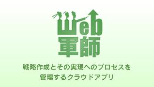 web軍師