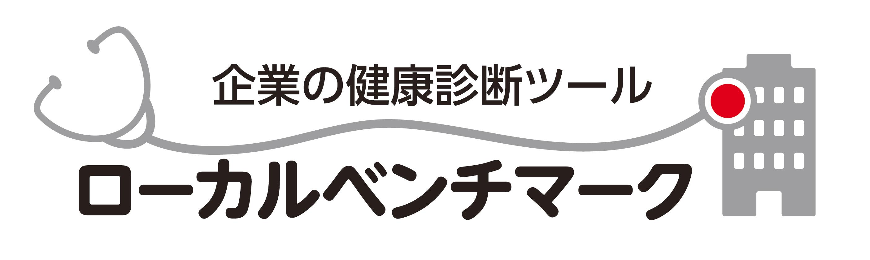 企業の健康診断ツール「ローカルベンチマーク(通称:ロカベン)」